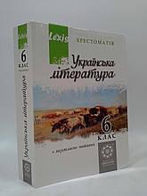 6 клас Українська література ХРЕСТОМАТІЯ Весна