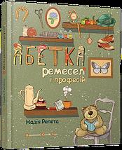 Абетка ремесел і професій Репета Видавництво Старого Лева, фото 3