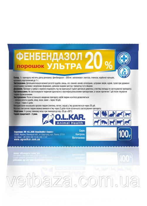 Фенбендазол ультра 20% порошок 100г O.L.KAR.*