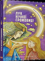 Лук нічної громовиці Росіцький Видавництво Старого Лева, фото 3