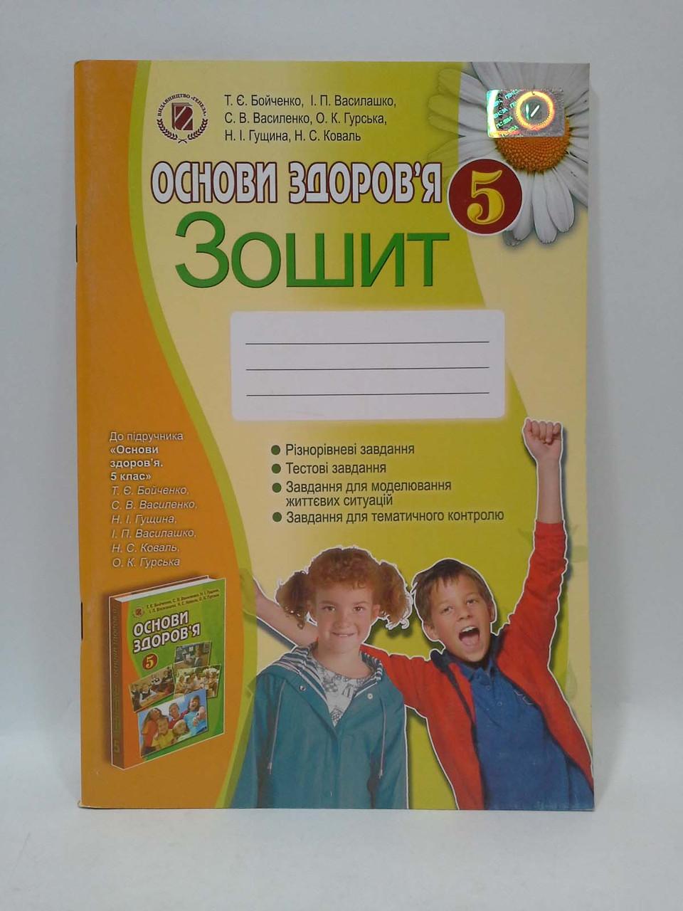 Робочий зошит Основи здоров`я 5 клас Бойченко Генеза
