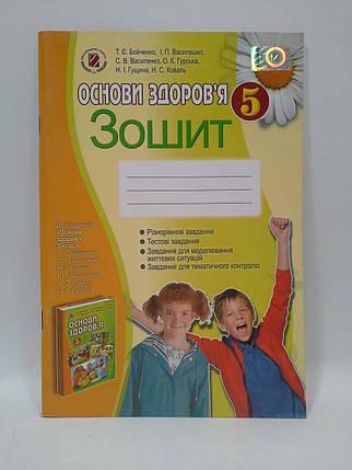 Робочий зошит Основи здоров`я 5 клас Бойченко Генеза, фото 2