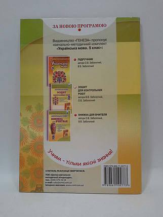 Зошит для контрольних робіт з Української мови 5 клас Заболотний Генеза, фото 2