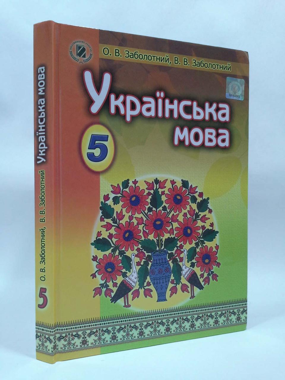 Підручник Українська мова 5 клас Заболотний Генезу