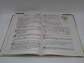 Підручник Українська мова 5 клас Заболотний Генезу, фото 2