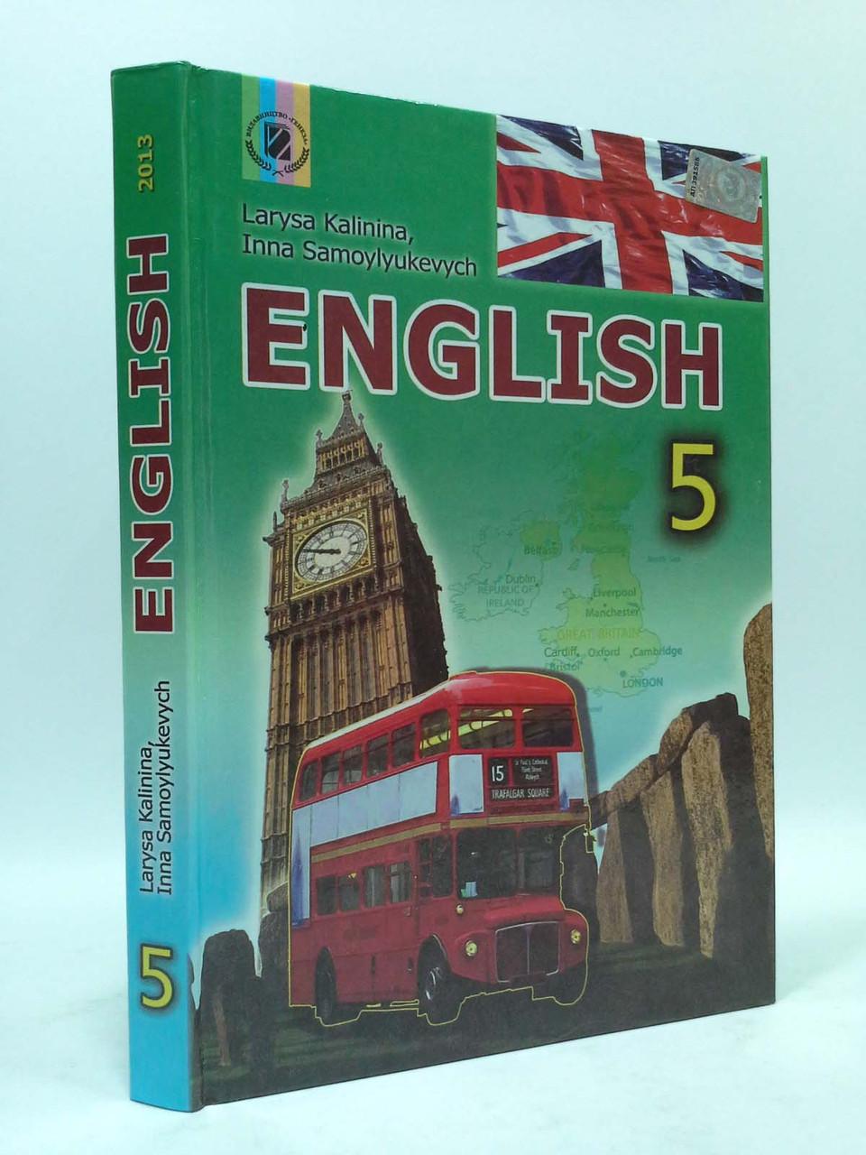 Підручник Англійська мова 5 клас Калініна Генеза