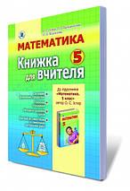 Книжка для вчителя Математика 5 клас (до Істер) Істер Генеза, фото 3