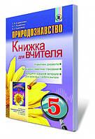 Книжка для вчителя Природознавство 5 клас Коршевнюк Генеза