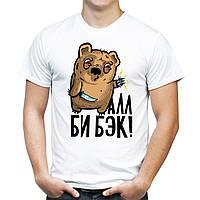 """Мужская футболка """"Алл би бэк"""""""