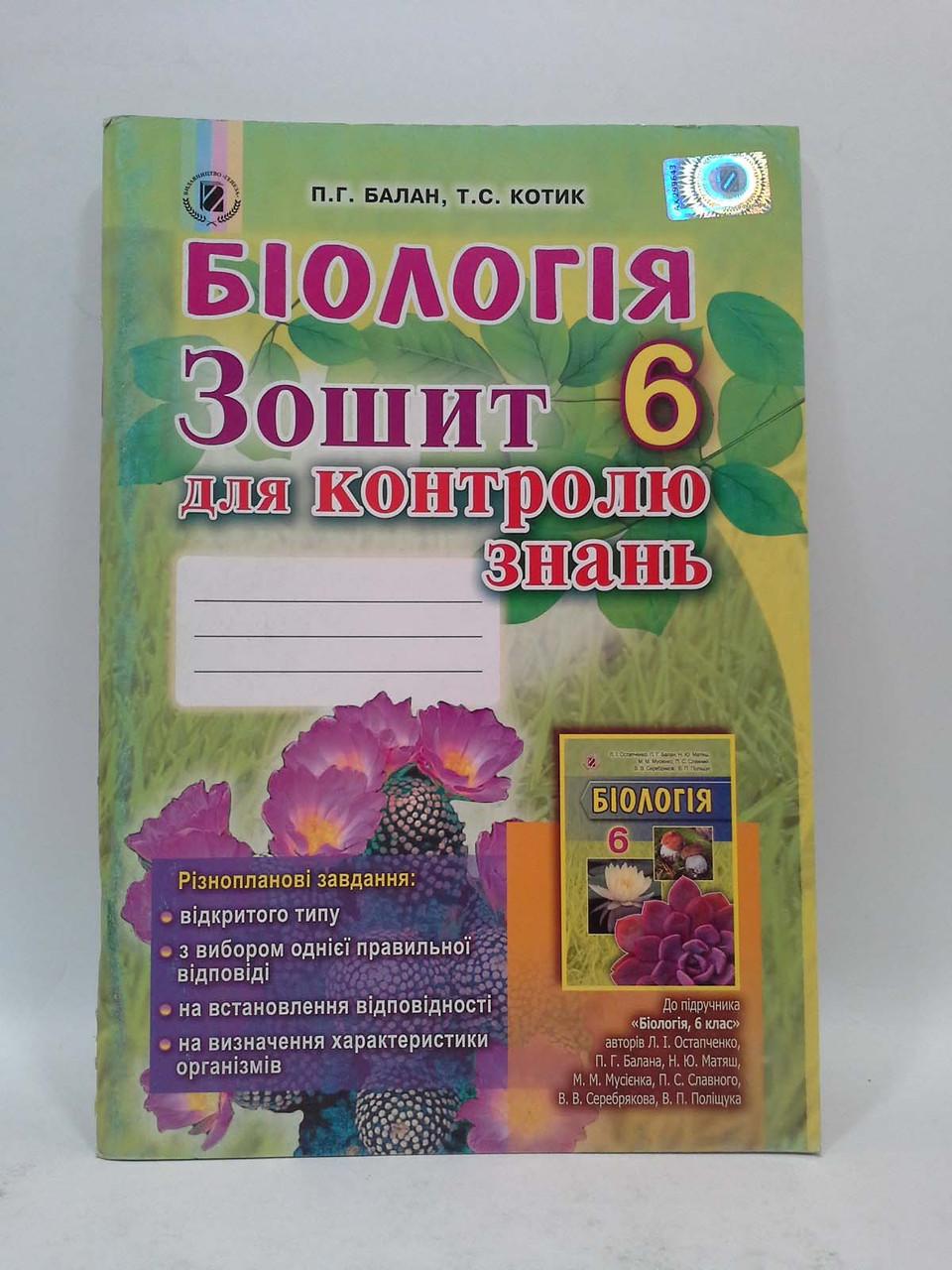 гдз біологія 6 клас зошит для контролю знань котик балан