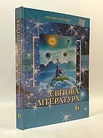 Підручник Світова література 6 клас Волощук Генеза