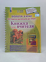 Книга для вчителя Біологія 6 клас Котик Генеза