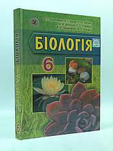 Підручник Біологія 6 клас Остапченко Генеза