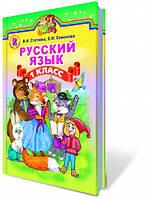 Учебник Русский язык 1 клас Стативка Генеза