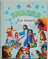 Библия для детей. Иллюстрации Джил Гайл