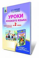 Уроки Русский язык 2 клас Самонова Генеза