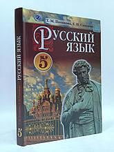 Учебник Русский язык 5 клас Полякова Генеза