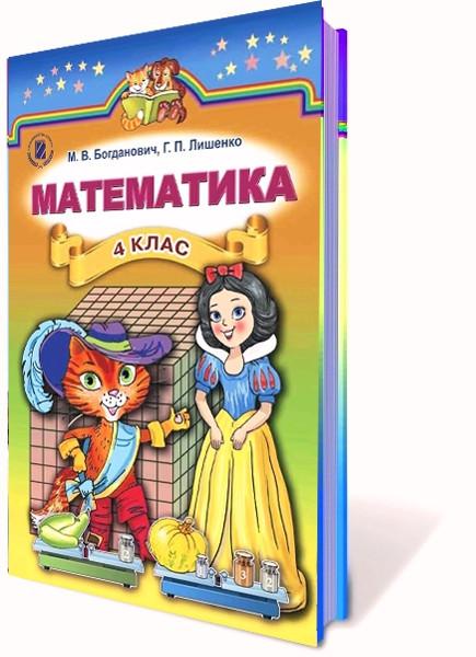 гдз математика підручник клас 4 богданович