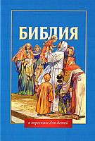 Библия в пересказе для детей. Пересказ Юрия Табака