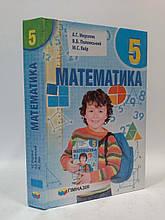5 клас Математика Мерзляк Гімназія