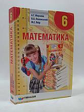 6 клас Математика Мерзляк Гімназія