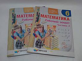 6 клас Гімназія Робочий зошит Математика 6 клас в 2-х Частина Мерзляк
