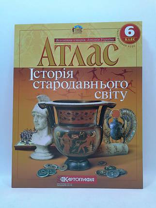 Атлас Історія Всесвітня 6 класКартографія Історія стародавнього світу, фото 2