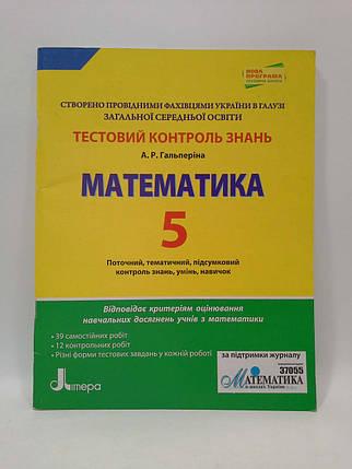 Літера ЛТД Тестовий контроль знань Математика 5 клас Гальперіна, фото 2