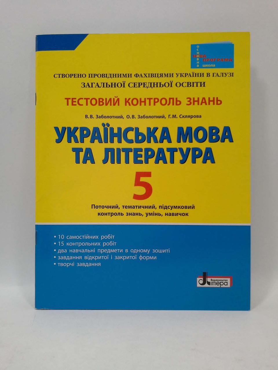 Літера ЛТД Тестовий контроль знань Українська мова та література 5 клас Заболотний