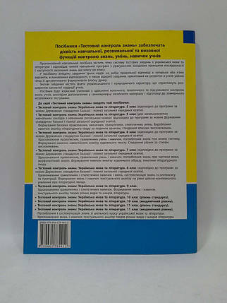 Літера ЛТД Тестовий контроль знань Українська мова та література 5 клас Заболотний, фото 2