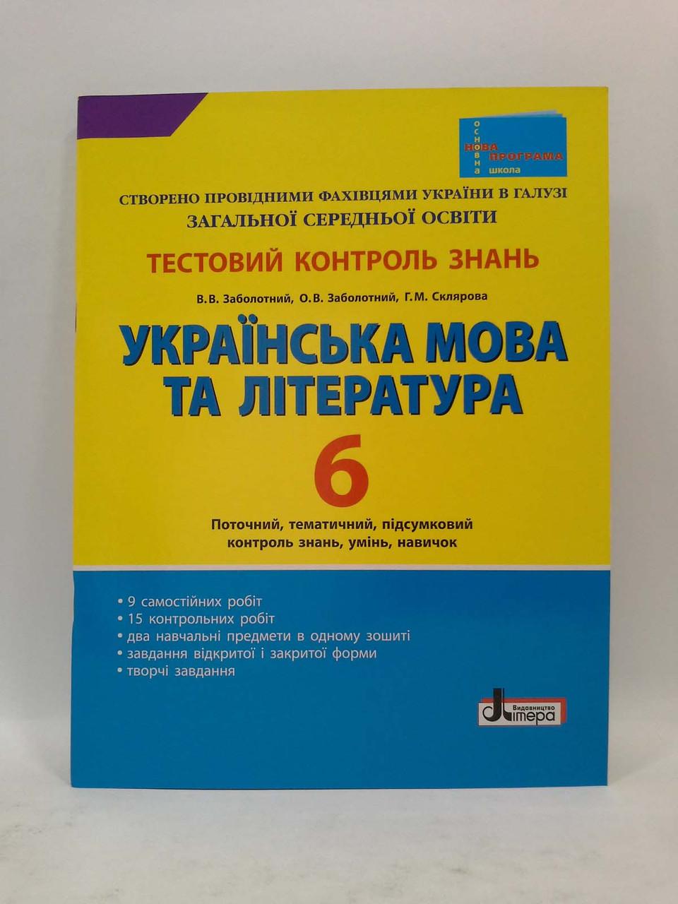 Літера ЛТД Тестовий контроль знань Українська мова та література 6 клас Заболотний
