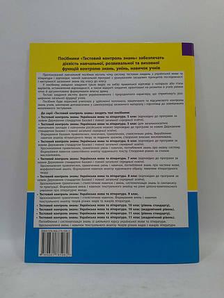 Літера ЛТД Тестовий контроль знань Українська мова та література 6 клас Заболотний, фото 2
