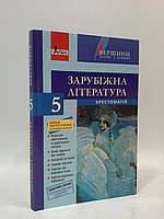 5 клас Світова література Хрестоматія Столій Вершини далекі і близькі Літера ЛТД