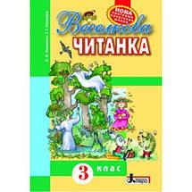 Літера ЛТД Хрестоматія Читанка 3 клас Веселкова читанка Науменко, фото 3