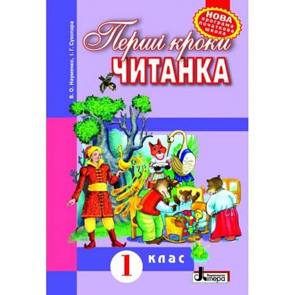Літера ЛТД Читанка 1 клас Перші кроки Науменко, фото 2