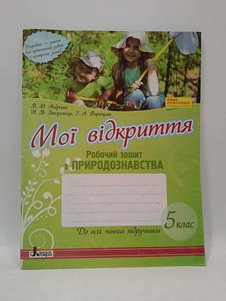 Літера ЛТД Робочий зошит Природознавство 5 клас Мої відкриття Андрєєва, фото 2