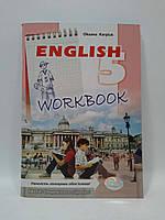 5 клас Лібра Робочий зошит Англійська мова 5 клас Карпюк