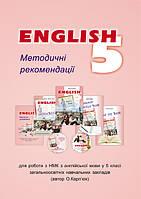 5 клас Лібра Розробки уроків Англійська мова 5 клас Методичні рекомендаціі Карпюк