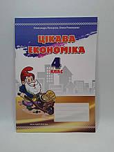 Мандрівець Робочий зошит Економіка 4 клас Цікава економіка Жихарєва