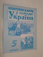 Контурная карта Історія України 5 клас МАПА