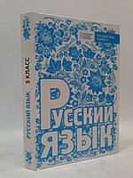 5 клас Русский язык Баландина Учебник Мастер класс