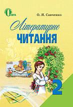 Підручник Літературне читання 2 клас Савченко Освіта, фото 3
