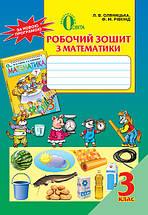 Робочий зошит Математика 3 клас Рівкінд Оляницька Освіта, фото 3
