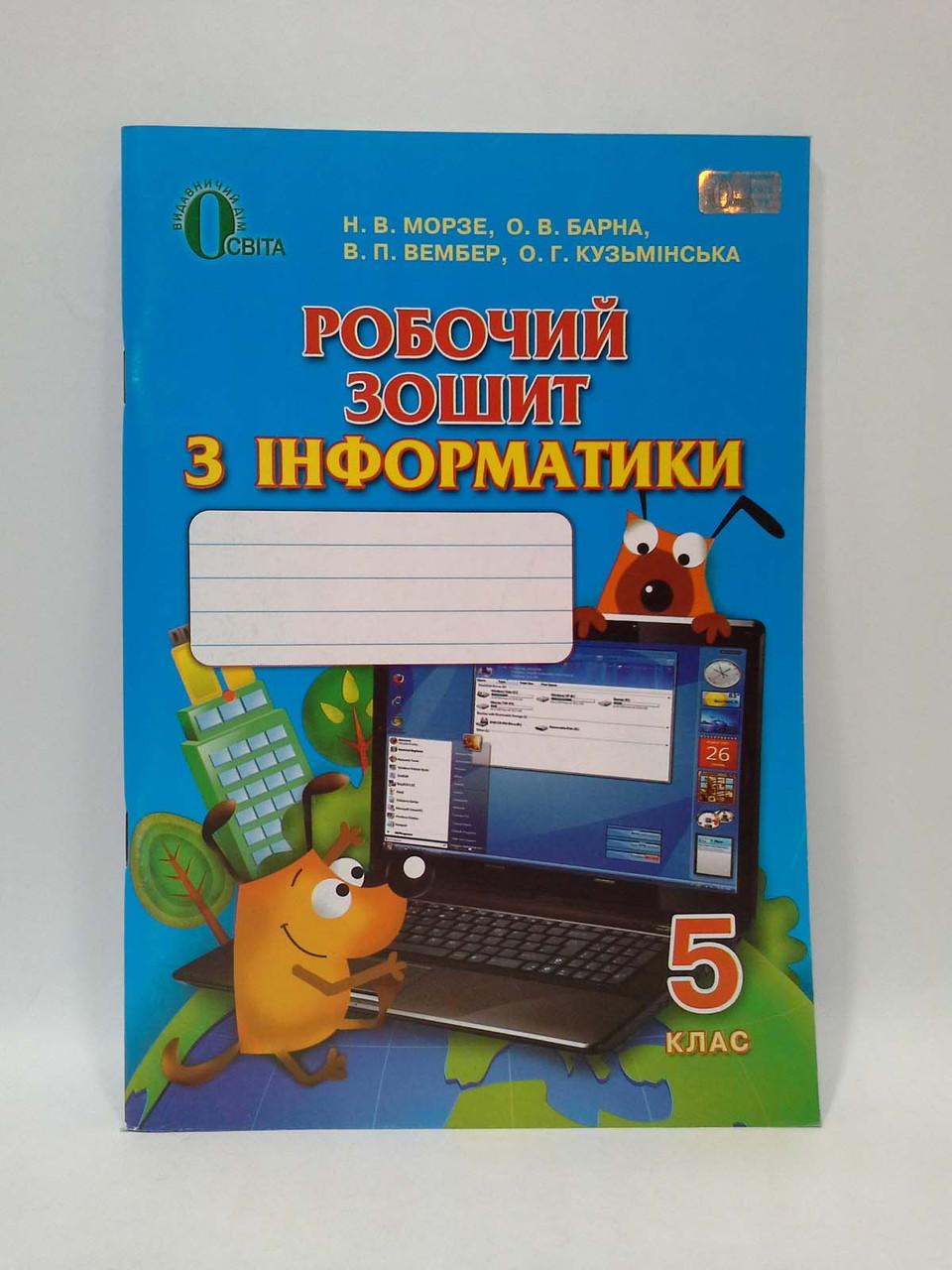 Робочий зошит Інформатика 5 клас Морзе Освіта