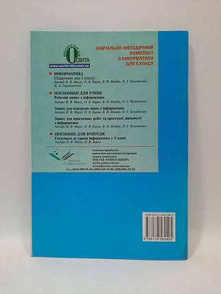 Робочий зошит Інформатика 5 клас Морзе Освіта, фото 2