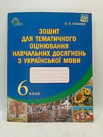 Зошит для тематичного оцінювання навчальних досягнень Українська мова 6 клас Глазова Освіта