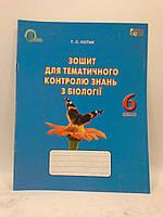 Зошит для тематичного контролю знань Біологія 6 клас Котик Освіта