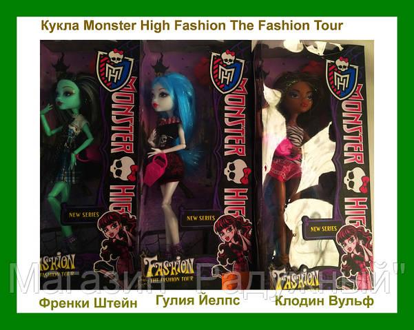 Кукла Monster High из серии Fashion The Fashion Tour!Опт