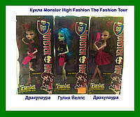 Кукла Monster High из серии Fashion The Fashion Tour!Акция