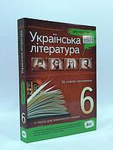 Українська література 6 клас Хрестоматія Положий ПЕТ